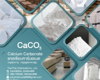 Calcium Carbonate, CaCO3, PCC, GCC, Calcite Powder, Limestone Powder