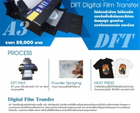 DTF  Digital  Film  Transfer A3