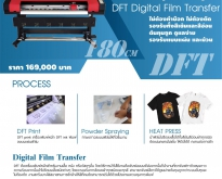 DTF Digital Film Transfer 180 cm