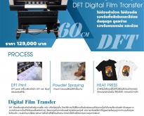 Digital Film Transfer  60 CM