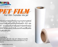 Pet Film Transter inlk jet
