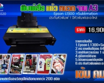 EPSON L1300  Sublimation Deep