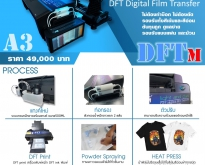 DTF  Digtl Film Transfer